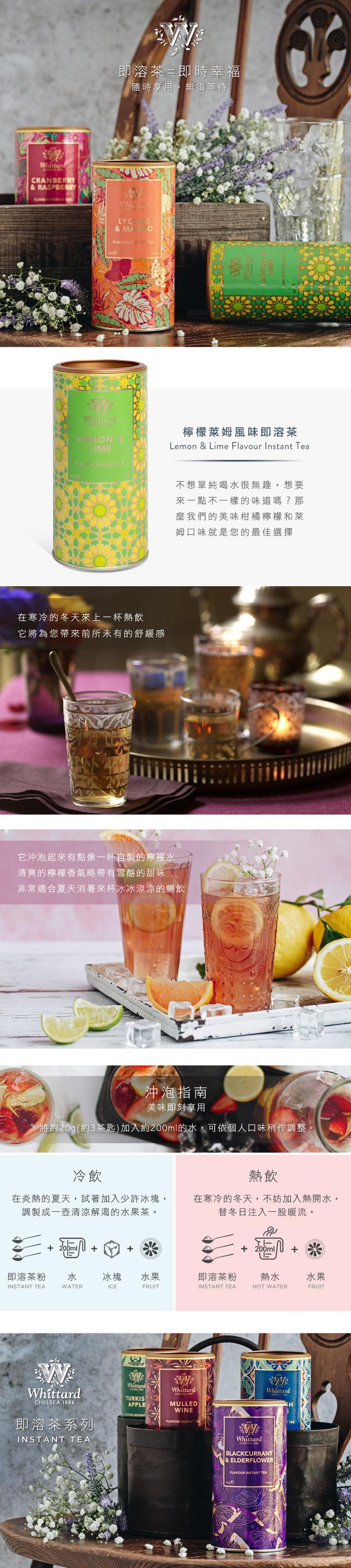 (複製)Whittard | 檸檬萊姆風味即溶茶