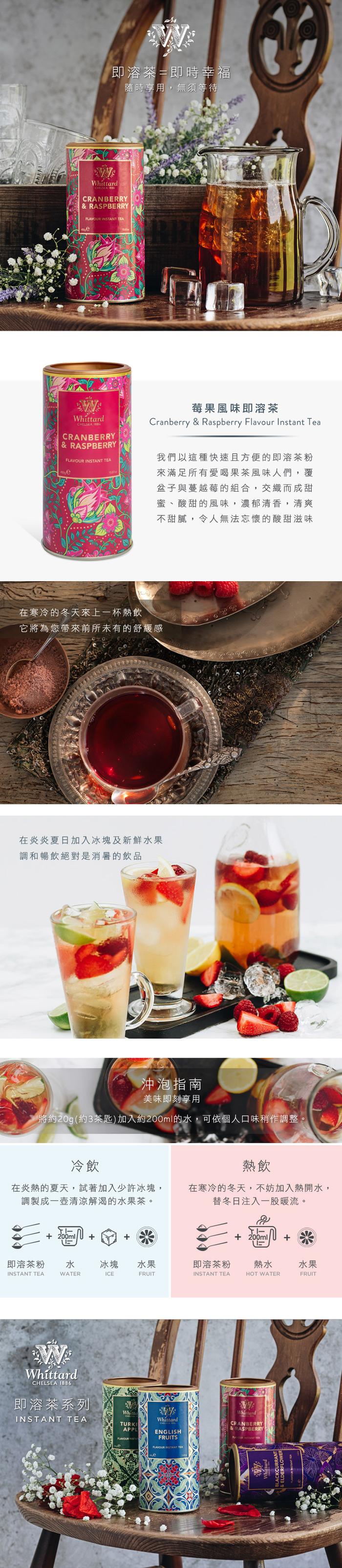 Whittard | 莓果風味即溶茶