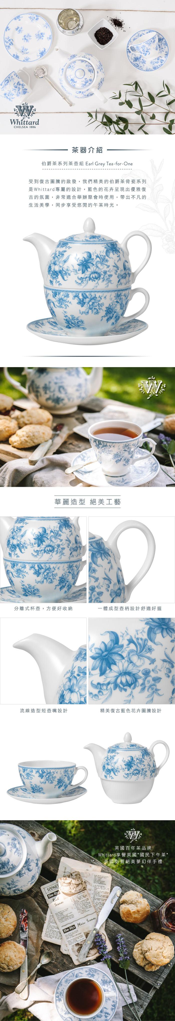 (複製)Whittard | 伯爵茶系列馬克杯
