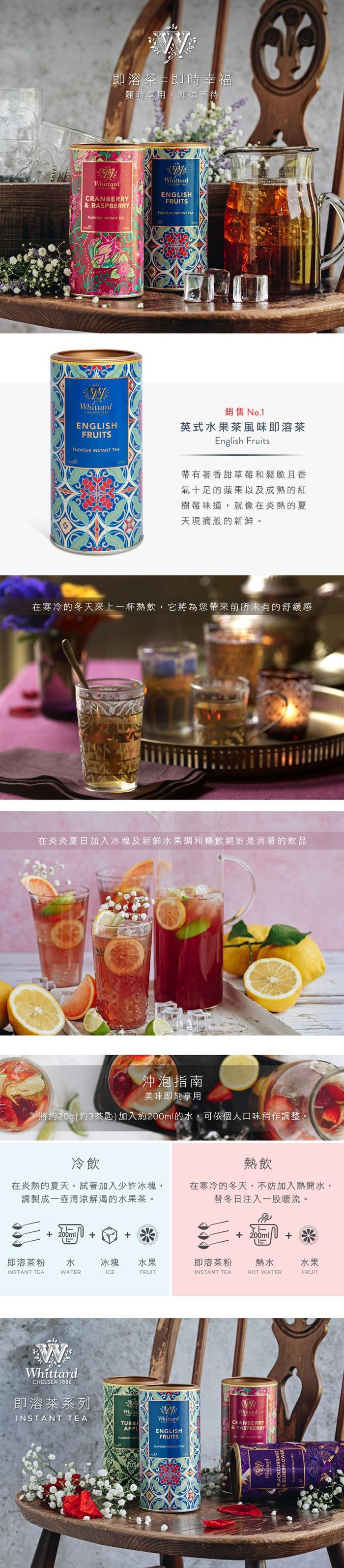 Whittard | 英式水果茶風味即溶茶