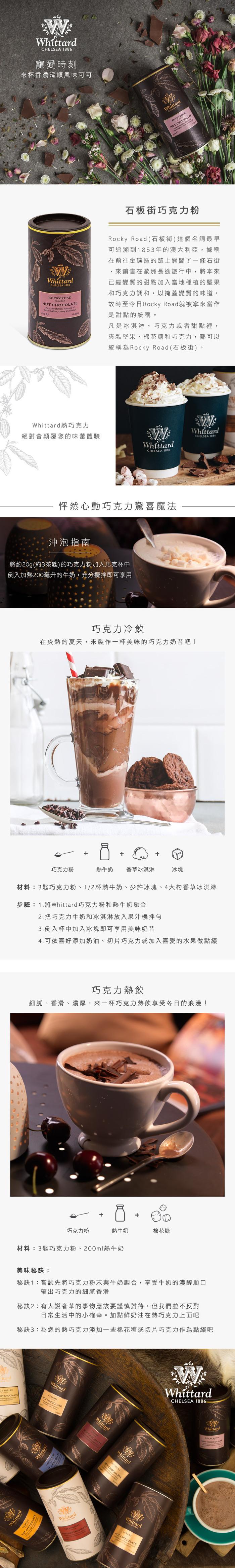 (複製)Whittard | 香蕉太妃派白巧克力粉