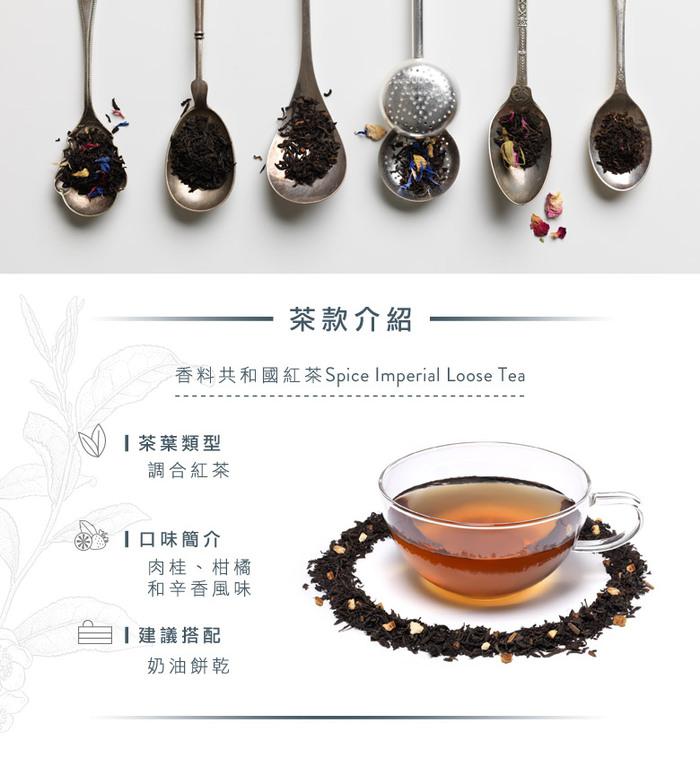 Whittard 香料共和國紅茶-袋裝 Spice Imperial NO.16