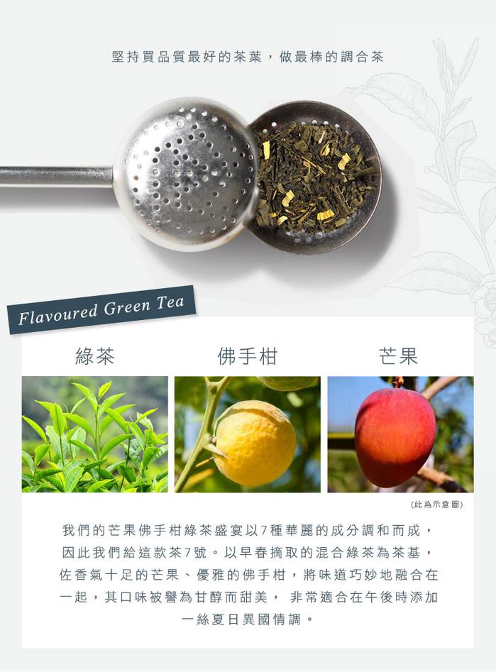 Whittard 芒果佛手柑綠茶盛宴 Mango & Bergamot NO.7
