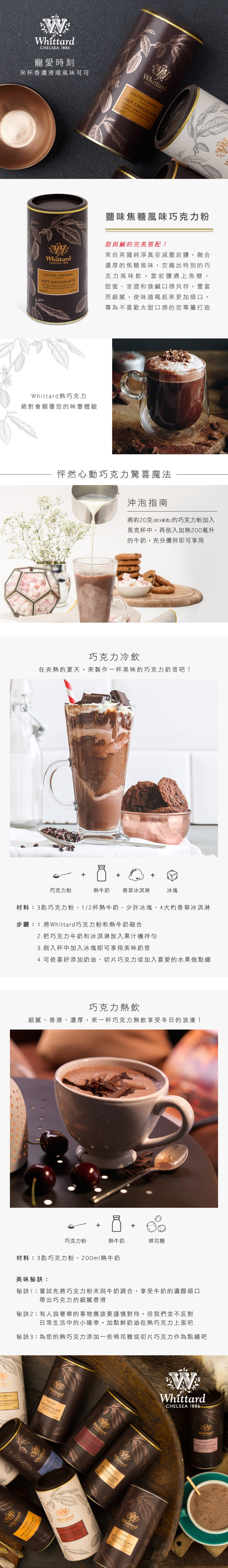 (複製)Whittard   創意巧克力粉禮盒