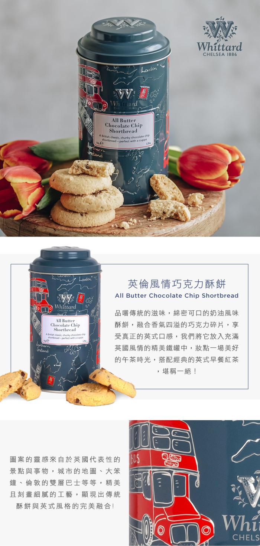 (複製)Whittard | 伯爵茶風味酥餅-發現茶系列