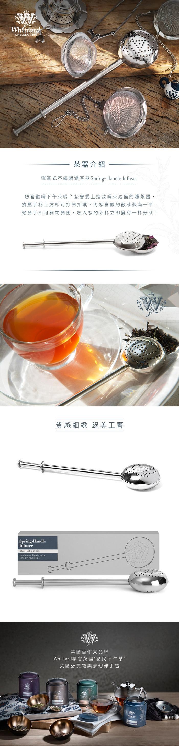 (複製)Whittard|茶壺造型濾茶器