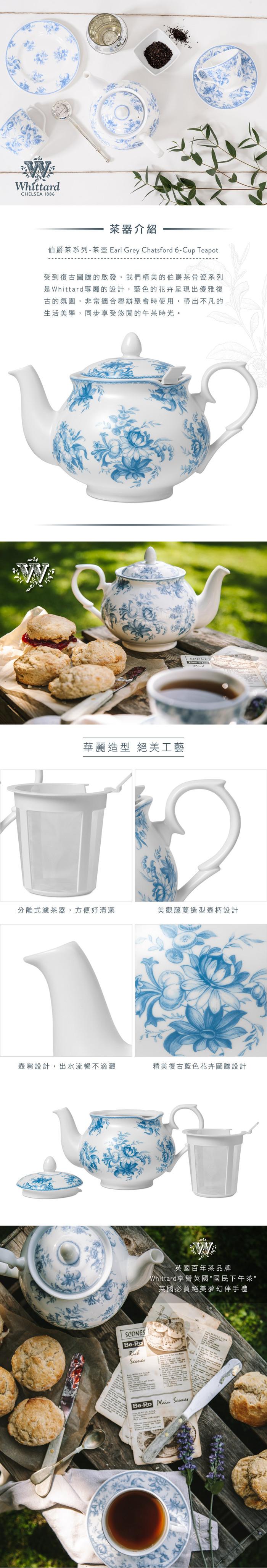 (複製)Whittard 伯爵茶系列-茶杯組