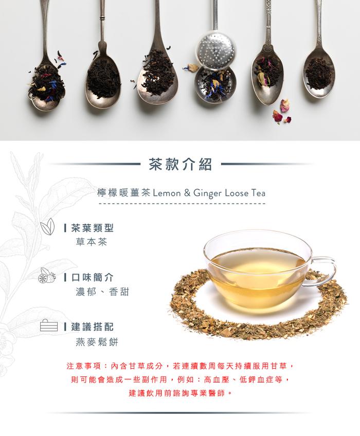 Whittard|檸檬暖薑茶-袋裝 Lemon & Ginger NO.35
