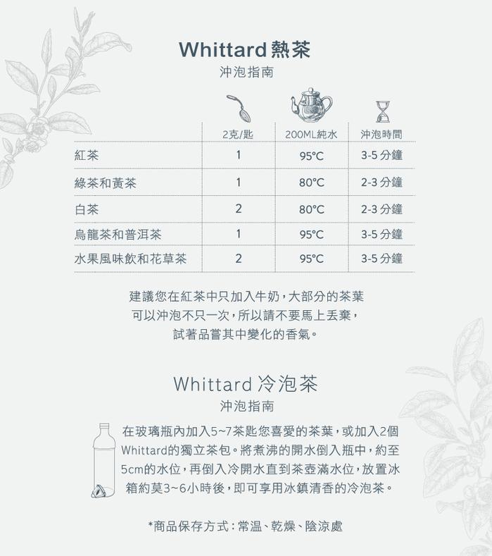 Whittard|大吉嶺紅茶-袋裝 Darjeeling NO.5