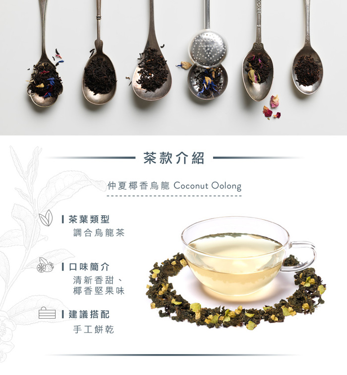 Whittard 仲夏椰香烏龍茶 Coconut Oolong NO.984