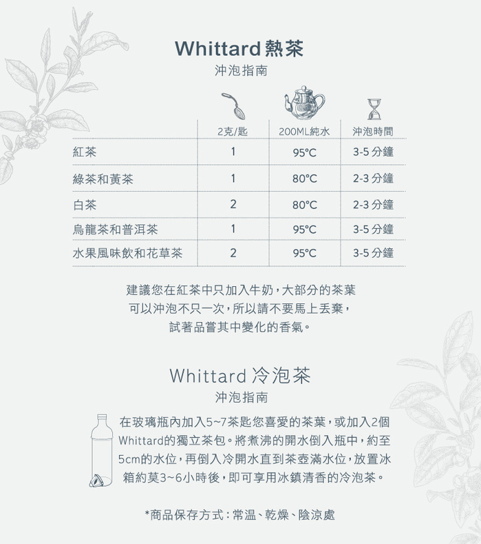 Whittard 接骨木伯爵茶 Elderflower Earl Grey NO.216