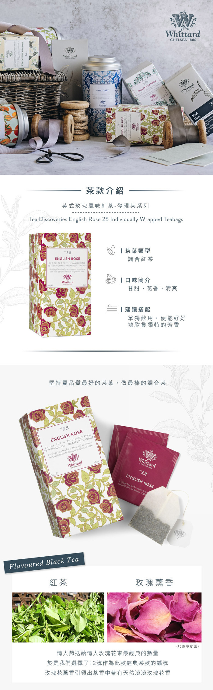 (複製)Whittard | 英式經典風味茶禮盒