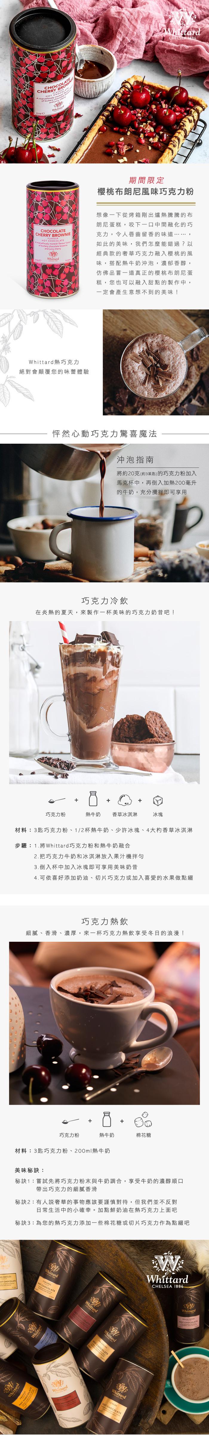 Whittard  | 限量版 櫻桃布朗尼風味巧克力粉