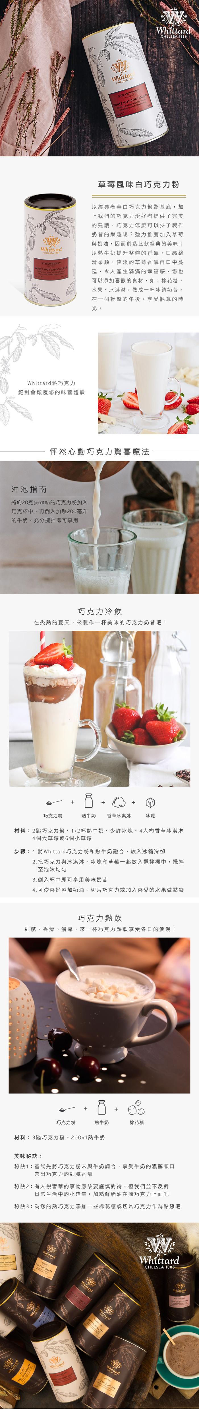 (複製)Whittard | 限量版 櫻桃布朗尼風味巧克力粉