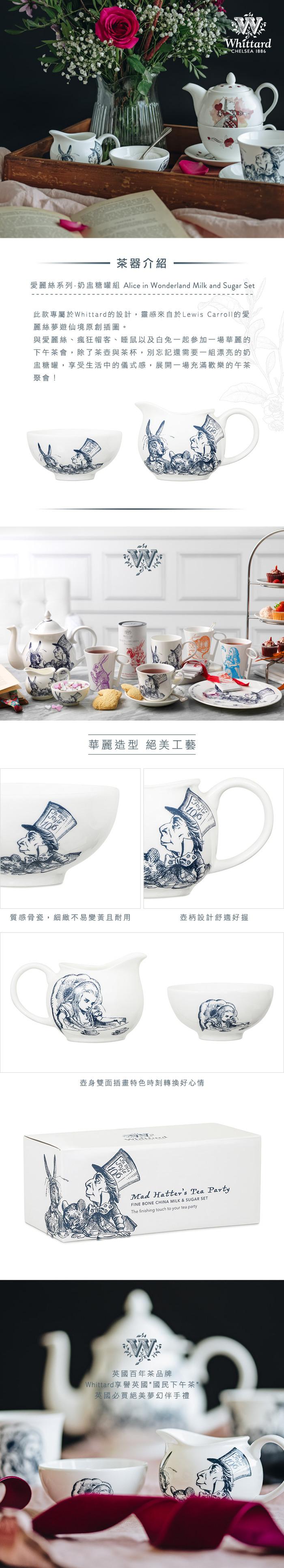 (複製)Whittard|伯爵茶系列-茶壺