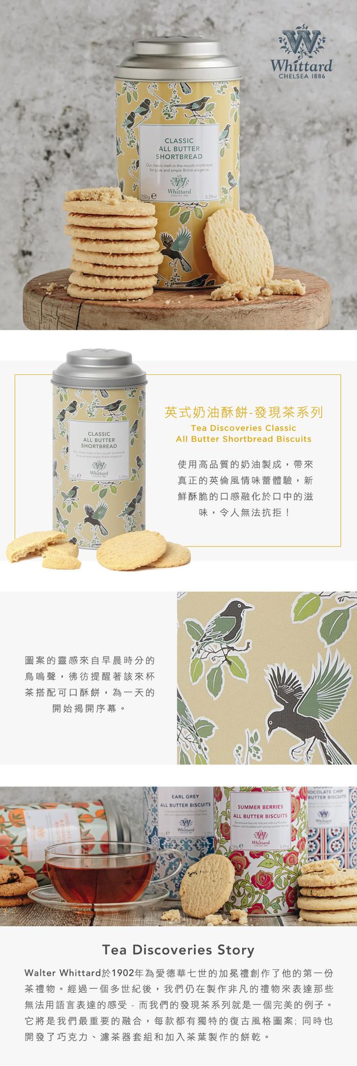 (複製)Whittard 女王香頌午茶禮盒(2入組)