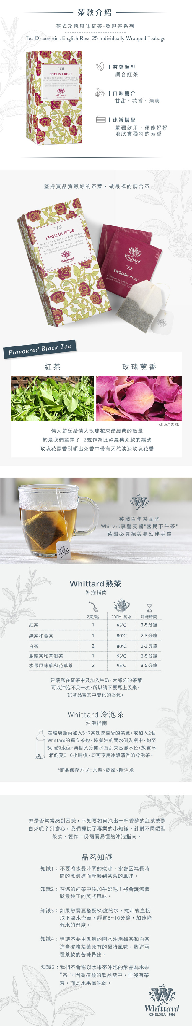 (複製)Whittard|繽紛花園果茶禮盒