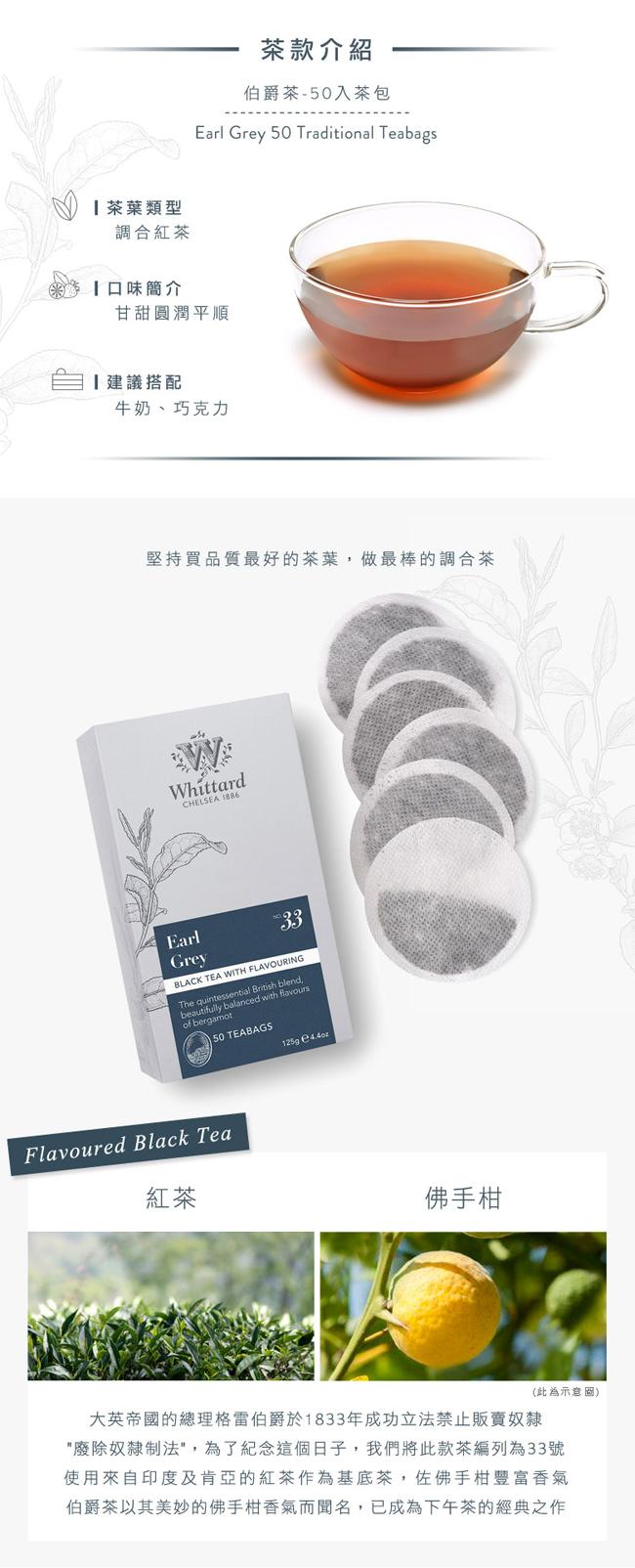 (複製)Whittard 春季茶香品茗禮盒