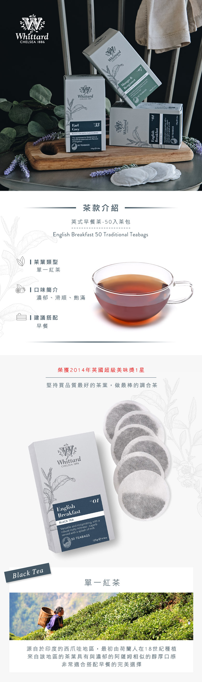 (複製)Whittard|春季茶香品茗禮盒