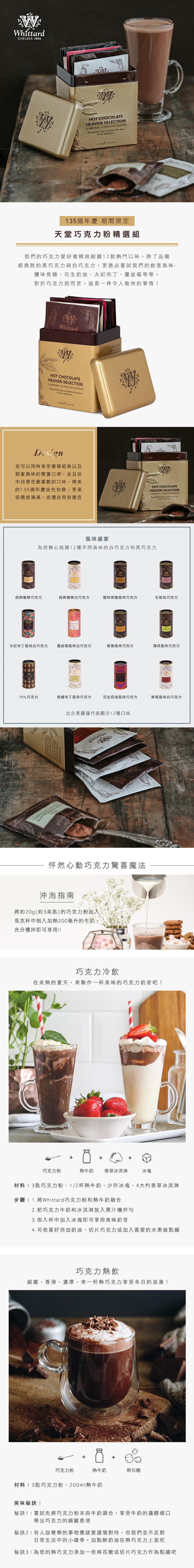 (複製)Whittard 期間限定 櫻桃布朗尼風味巧克力粉