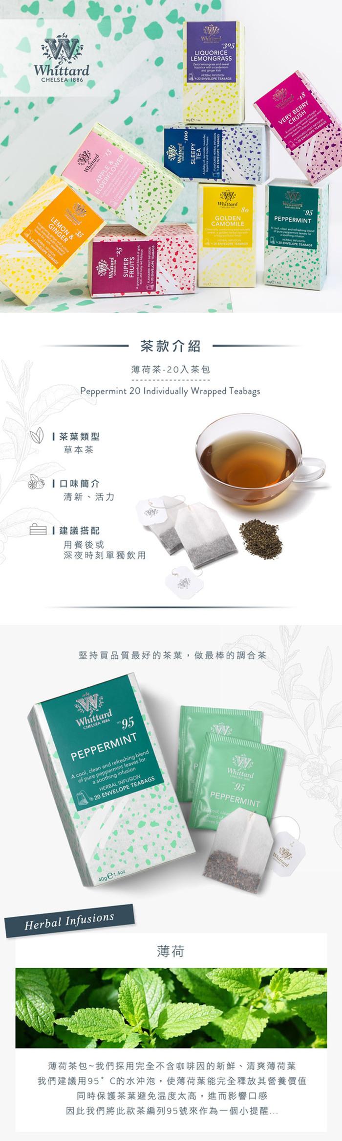 (複製)Whittard|經典英式紅茶饗宴禮盒