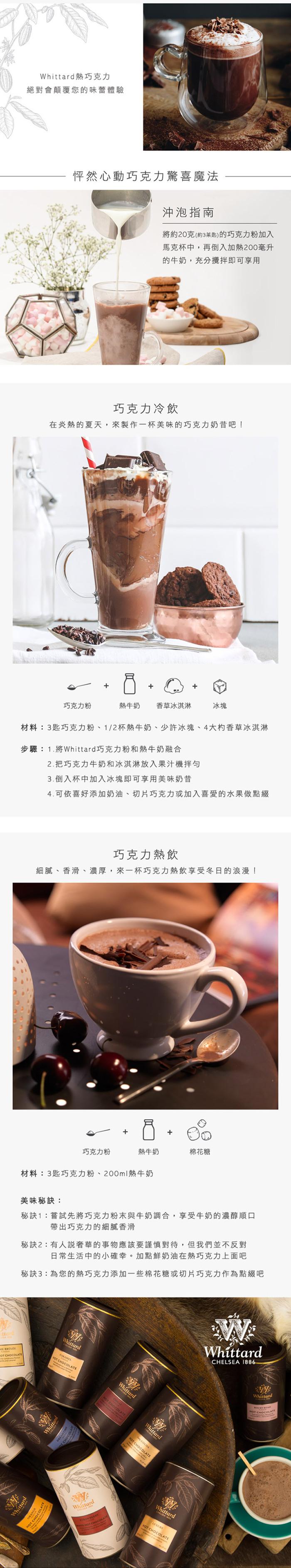 (複製)Whittard|綜合風味茶品禮盒