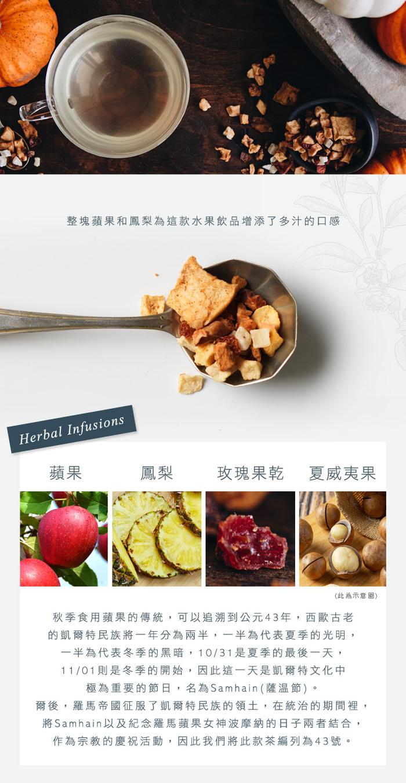 Whittard 太妃蘋果茶 Toffee Apple NO.43