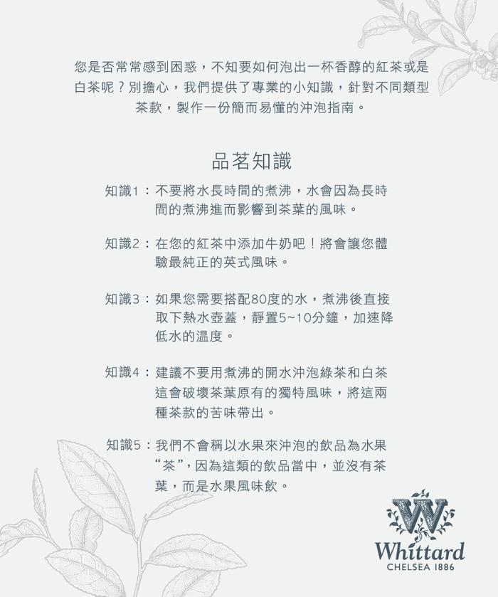 Whittard 火龍果烏龍茶-袋裝 Dragonfruit Oolong NO.360