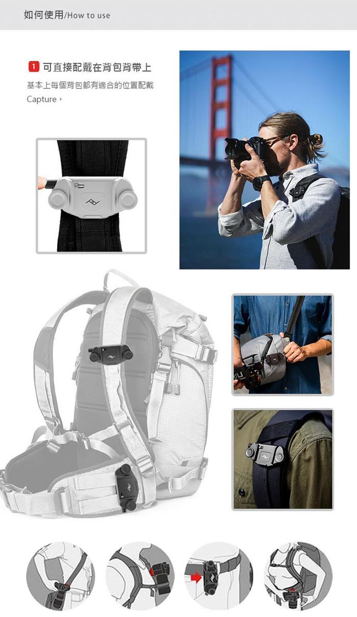 PEAK DESIGN|Capture V3 相機快夾系統 (典雅黑)