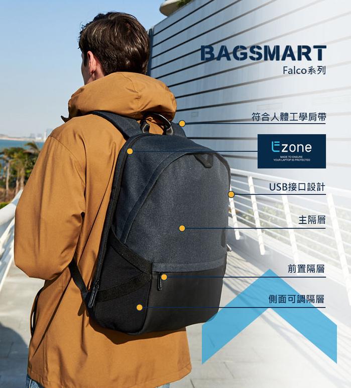 Bagsmart|FALCO City 通勤後背包(兩色任選)