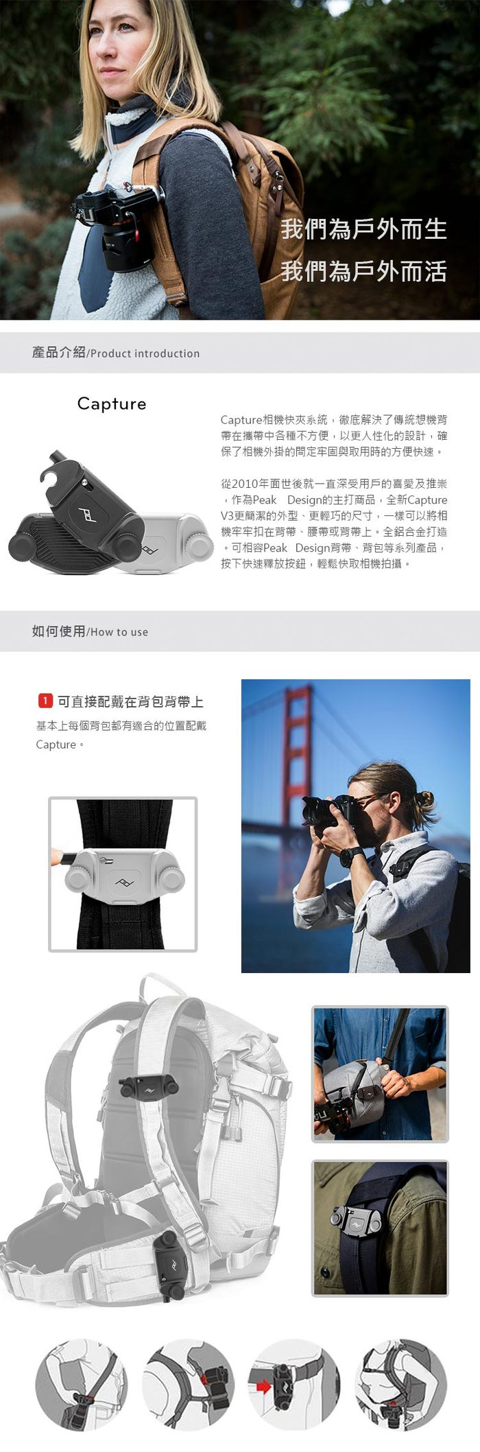 PEAK DESIGN|Capture V3 相機快夾-不含快板 (典雅黑)