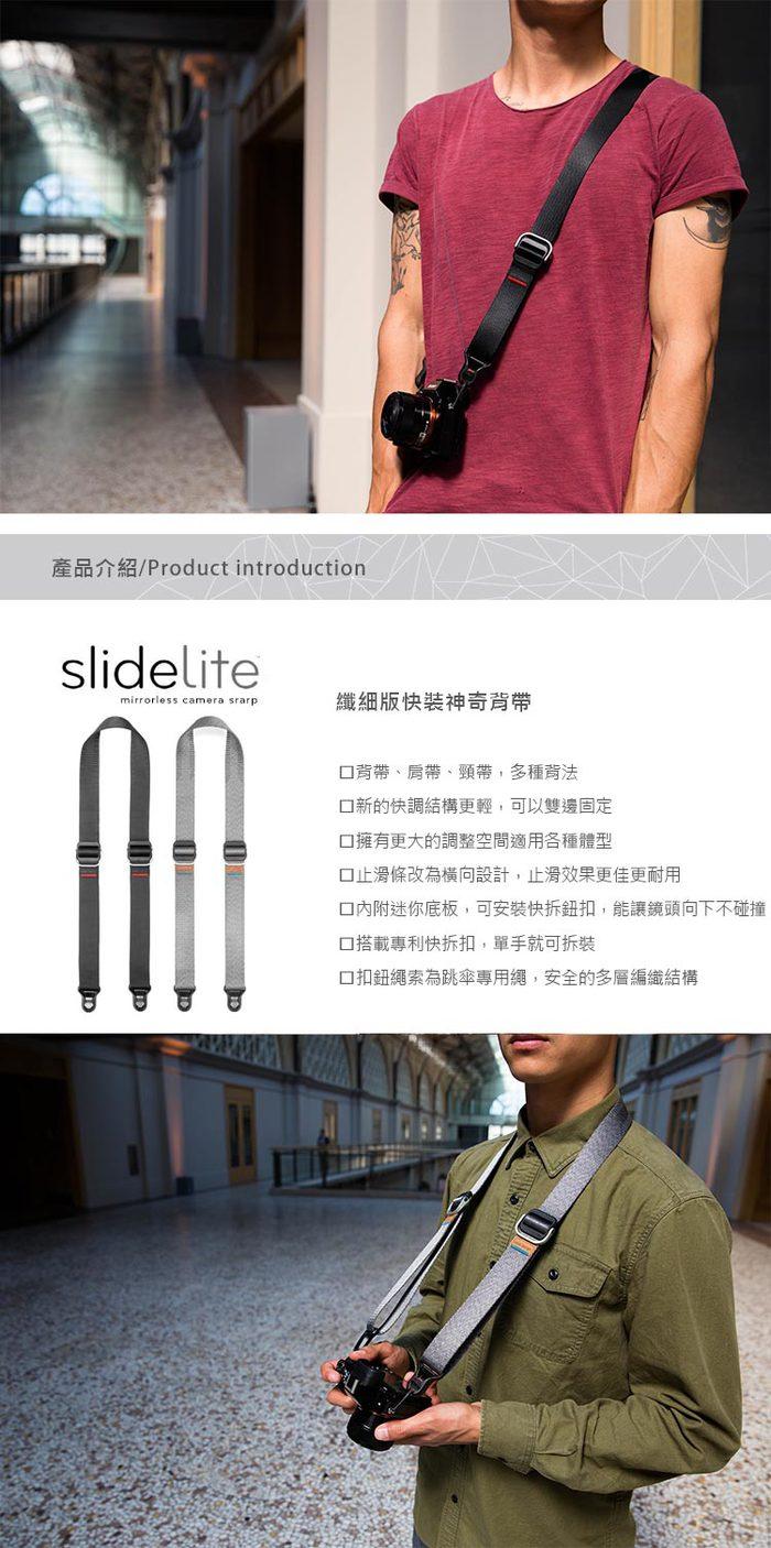 (複製)PEAK DESIGN|PEAK DESIGN 纖細版快裝神奇背帶 Slide Lite (象牙灰)