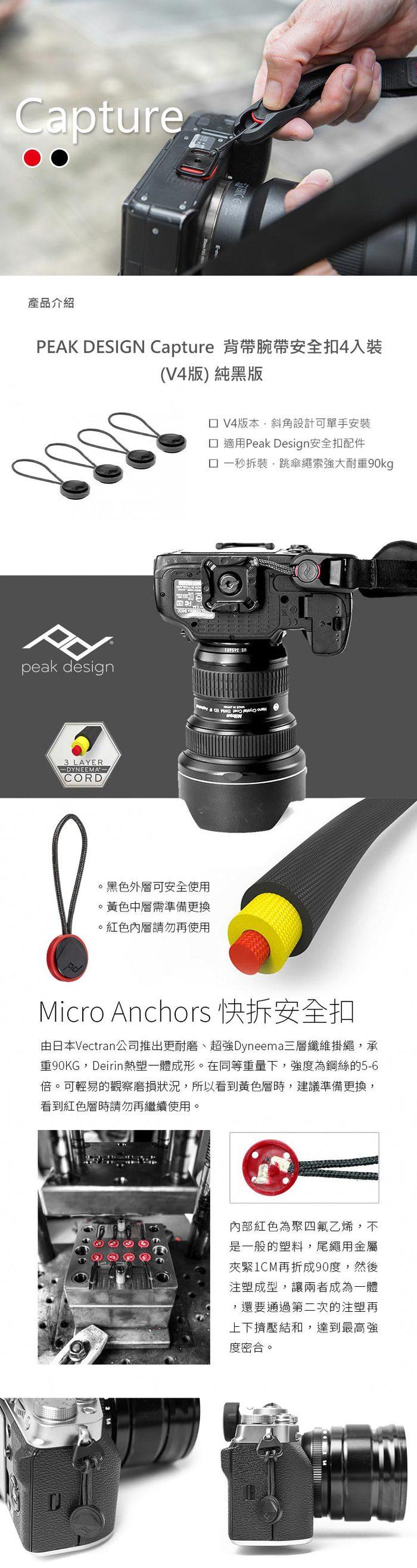 PEAK DESIGN|Capture PEAK DESIGN 純黑版 背帶腕帶安全扣4入裝 (V4版)