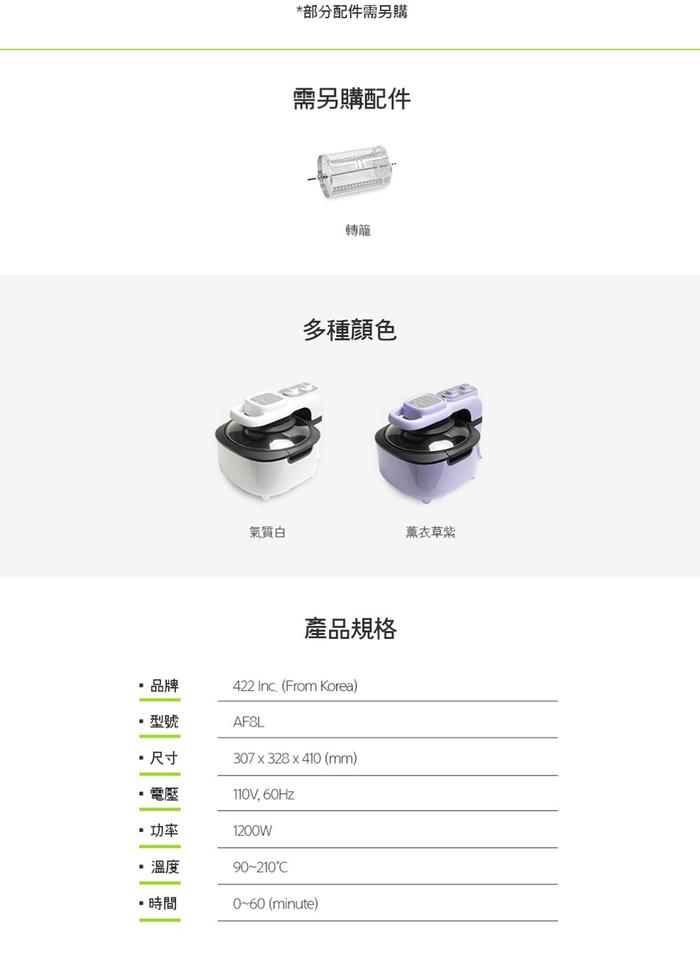 韓國 422Inc 8L 氣炸鍋(氣質白)