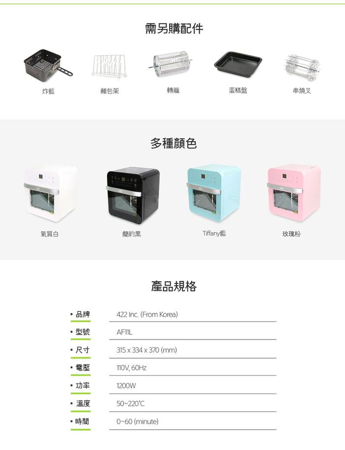 韓國 422Inc 11L 氣炸烤箱