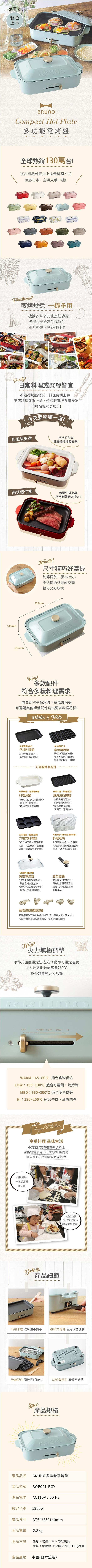(複製)BRUNO|BOE021 多功能電烤盤(白色)