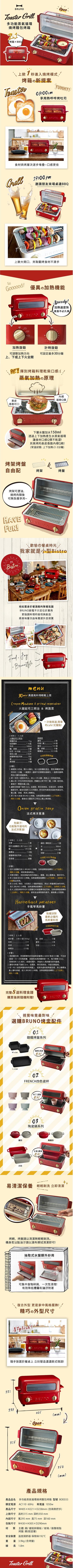 BRUNO|BOE033 多功能燒烤麵包機
