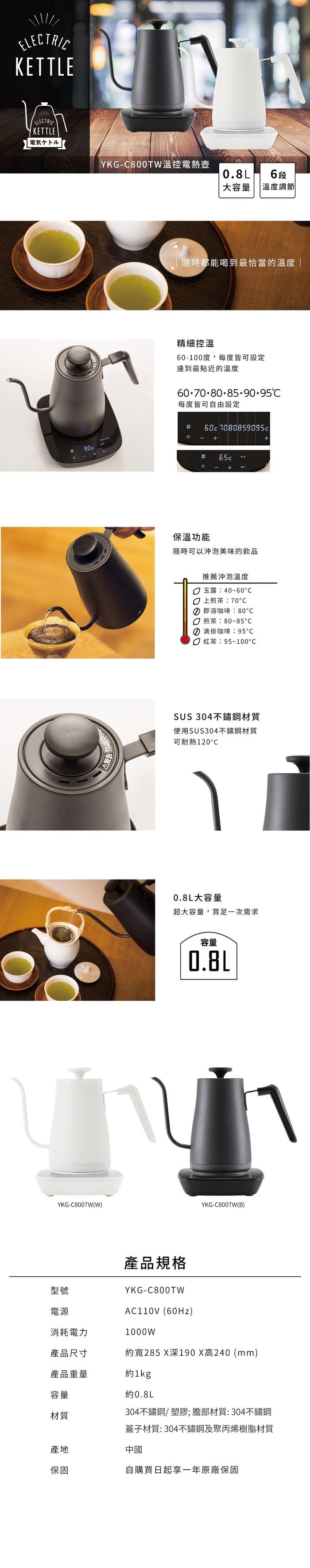 YAMAZEN|YKG-C800TW 溫控電熱壺(白)