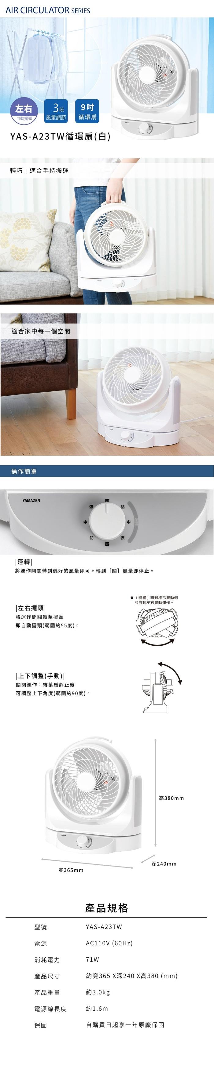 YAMAZEN|YAS-A23TW 9吋循環扇