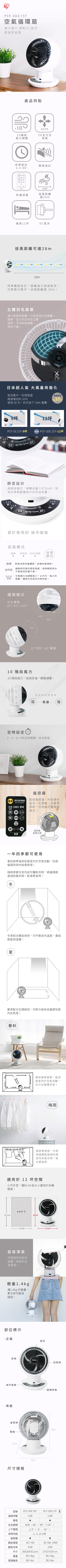IRIS| PCFSDC15T 空氣循環扇(白)