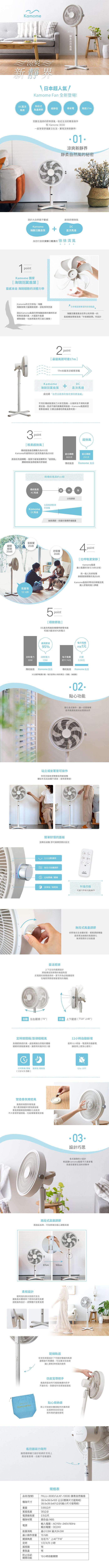 (複製)KAMOME|FKLT-281D 極靜音直立式電風扇