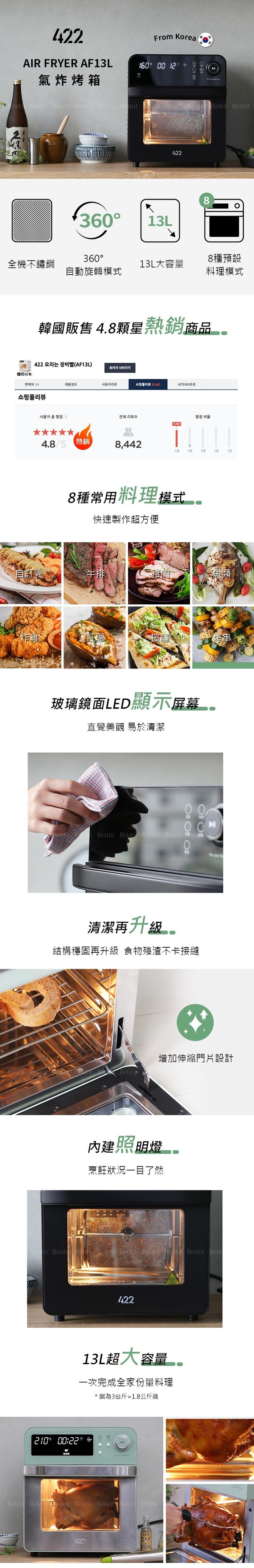 韓國 422Inc 13L 氣炸烤箱(黑)