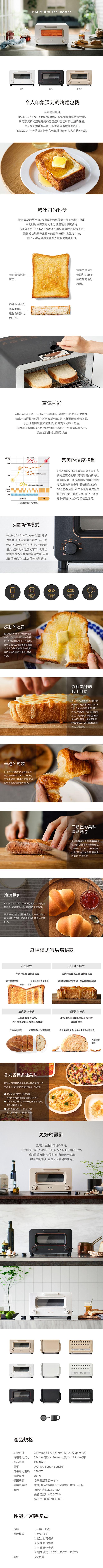 (複製)BALMUDA|K01J-KG 蒸氣烤麵包機(黑)