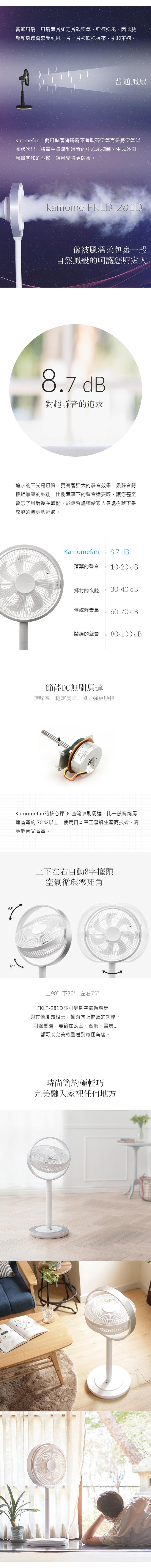 KAMOME|FKLT-281D 極靜音直立式電風扇(二入組)