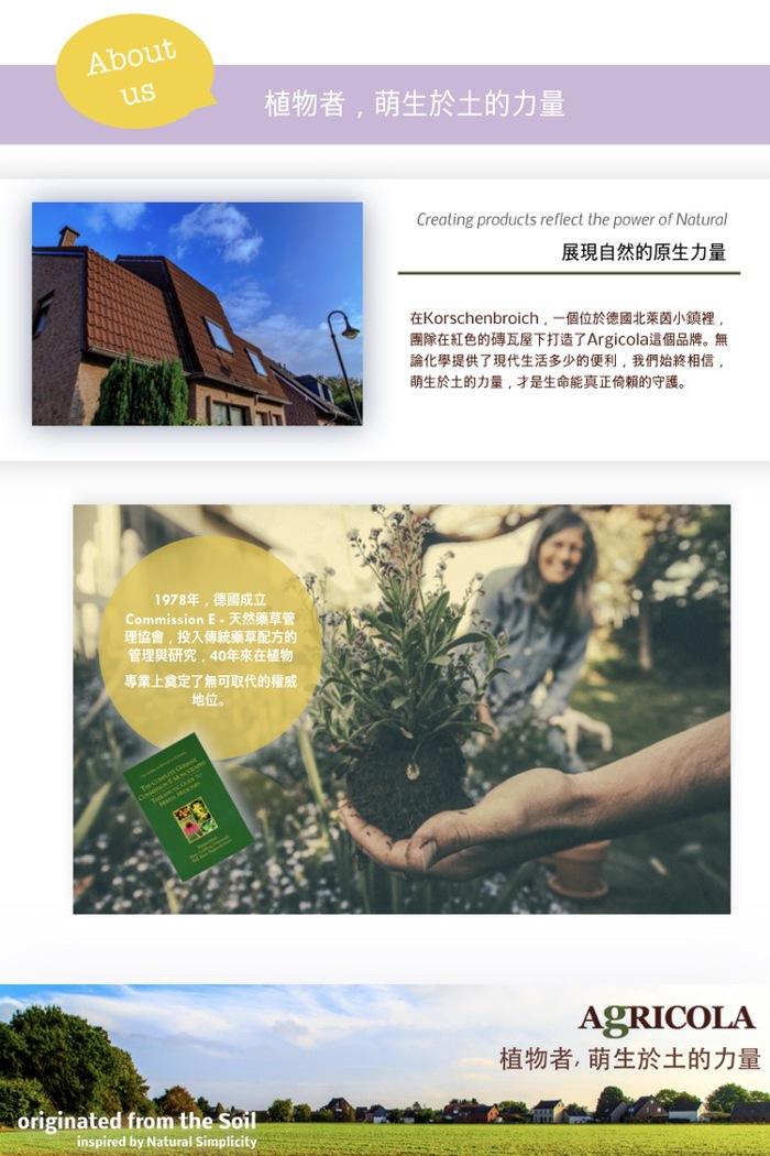 (複製)Agricola植物者|玫瑰花園複方精油(20ml)