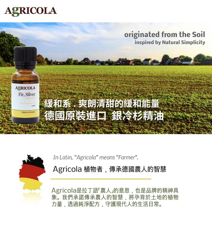 (複製)Agricola植物者|雪松精油(20ml)