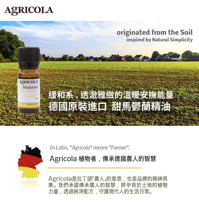 (複製)Agricola植物者|依蘭依蘭精油(10ml)