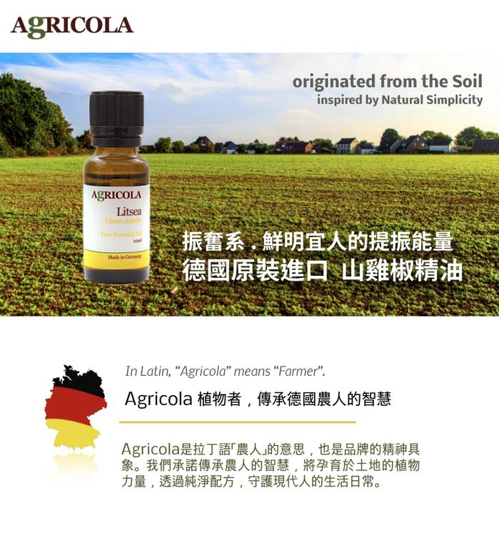 (複製)Agricola植物者|迷迭香精油 (20ml)