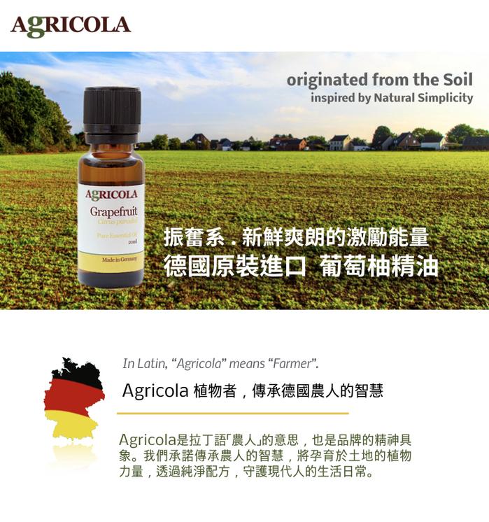 (複製)Agricola植物者|檸檬精油 (20ml)