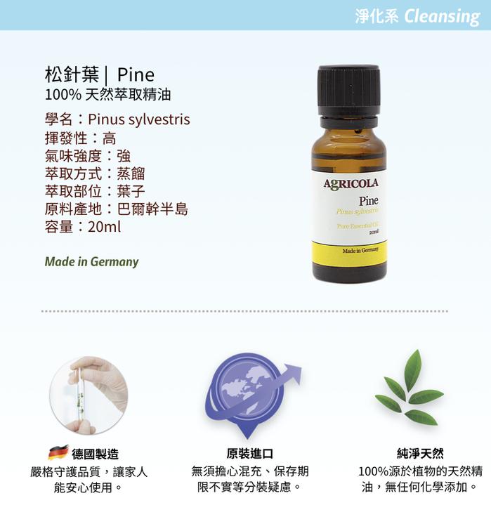 (複製)Agricola植物者|杜松子精油(20ml)
